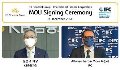 KB금융, 세계은행 산하 IFC와 업무협약...글로벌 비즈니스 확대