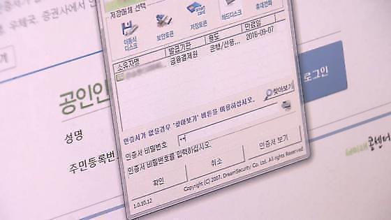 """""""잘 가 공인인증서, 어서 와 민간인증서"""""""