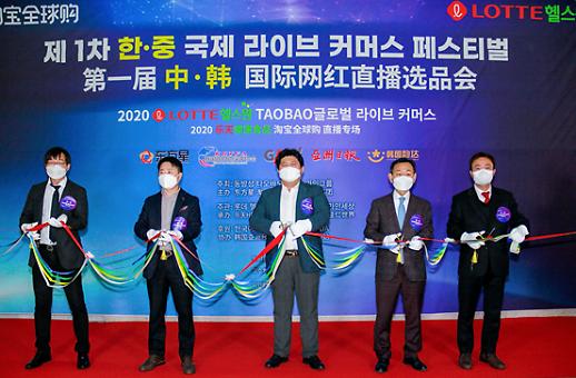 首届中韩国际网红直播选品会成功举行 韩国新晋品牌入华孵化圈再加速