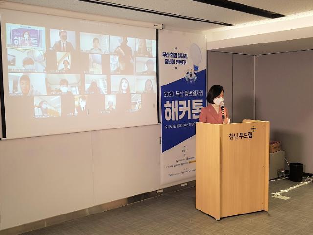 HUG, 부산 청년 일자리 해커톤서 취·창업 역량 향상 지원