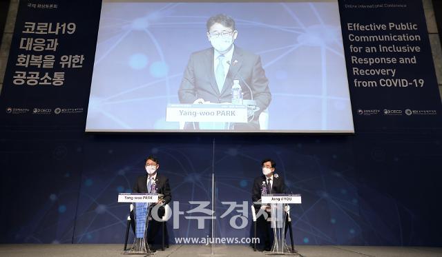 '신뢰로 만든 마스크' 공공소통...문체부, 코로나 대응 국제토론회 개최