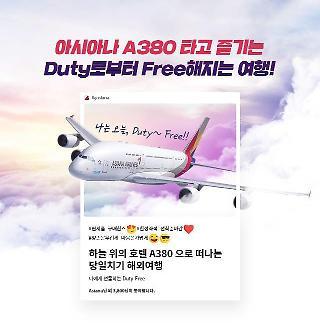 Asiana Airlines và Jeju Air bắt đầu dịch vụ bay thẳng quốc tế ngắm cảnh vào tháng 12