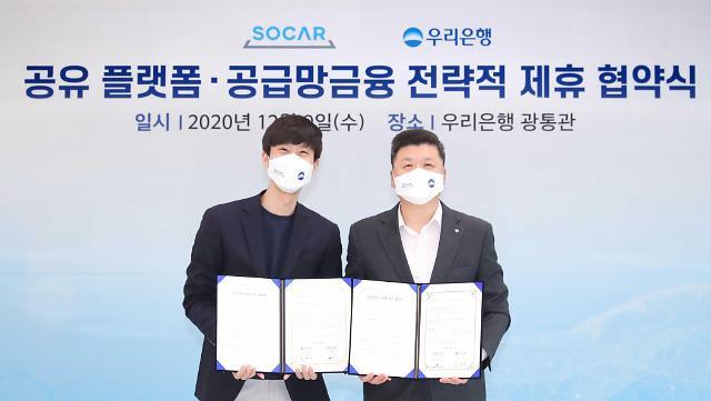 쏘카-우리은행, '모빌리티+금융' 결합 상품 선보인다