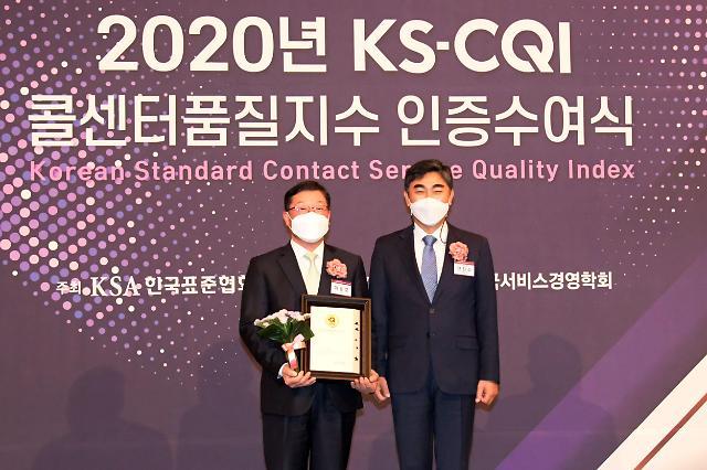 KT그룹, KS-CQI 콜센터품질지수 8관왕 달성