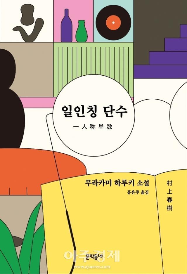 [신간 엿보기] 흑맥주 같은 '하루키 월드'...'일인칭 단수'