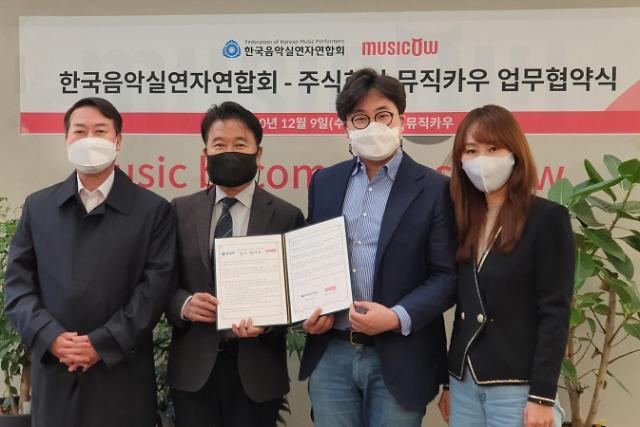 한국음악실연자연합회·뮤직카우, 저작권 보호 산업 위한 업무협약 체결