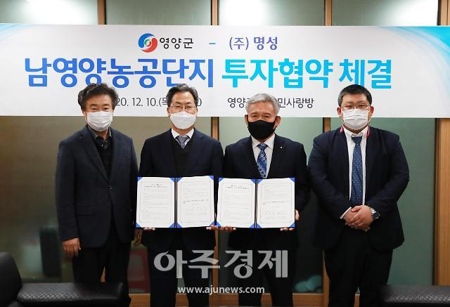 영양군, ㈜명성과 남영양농공단지 입주 투자협약 체결