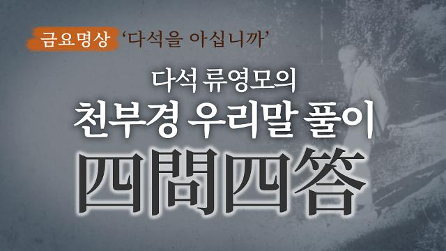[금요명상] 한국의 위대한 사상가 다석 류영모의 천부경 해석 '4問4答'