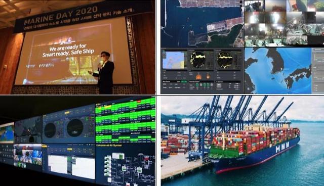 [아주동영상]마린웍스, HMM 초대형 컨테이너 선박 스마트십 솔루션 적용 완료