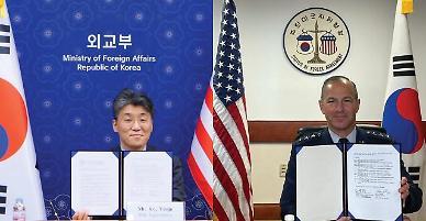한·미 제201차 SOFA 합동위 화상 개최…주한미군 12개 기지 반환 승인 평가