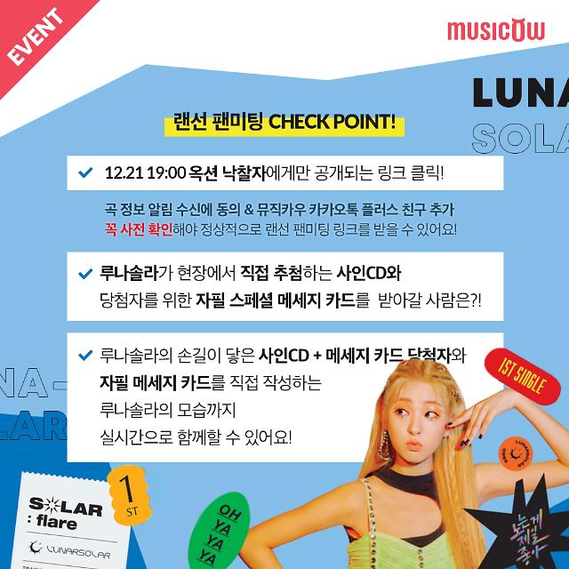 뮤직카우, 루나솔라 '노는게 제일 좋아' 깜짝 이벤트···랜선 팬미팅 21일 예정