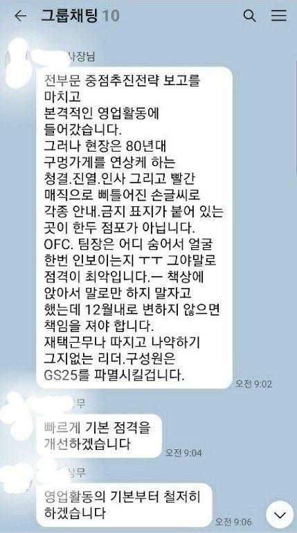 """""""재택 따지는 나약한 구성원""""…앞뒤 다른 조윤성 GS리테일 사장 논란"""