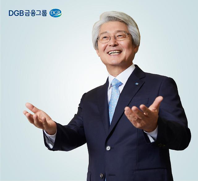 DGB금융, 김태오 현 회장 차기 회장에 재선임