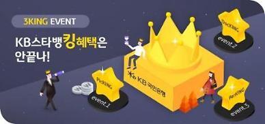 국민은행, KB스타뱅킹 3킹(KING) 이벤트 진행
