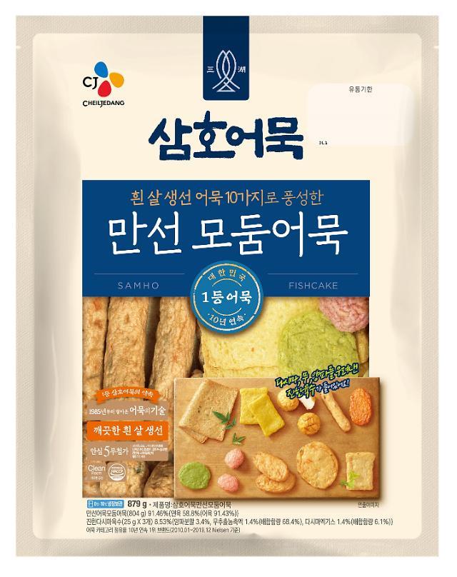 """""""어묵이 만선이네""""…CJ제일제당 대용량 '삼호 만선모둠어묵' 출시"""