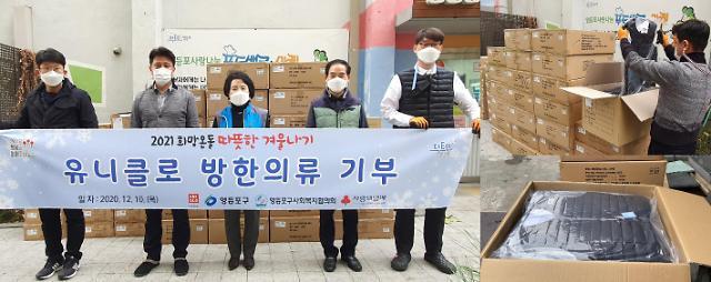 유니클로, '옷의 힘'으로 따뜻한 겨울나기 지원…지역사회에 1700벌 기부
