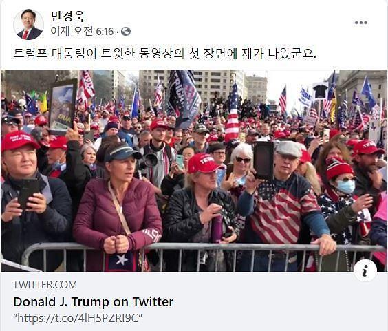 """노마스크 민경욱, 트럼프 트위터 등장 인증…하태경 """"구제불능"""""""