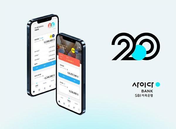 [2020 금융증권대상] SBI저축은행 경영혁신부문 대상