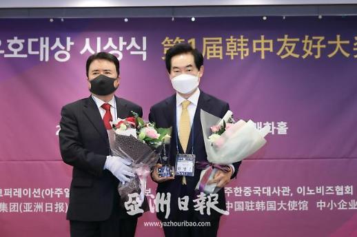 """十余家机构企业出席 """"第1届韩中友好大奖""""颁奖典礼"""