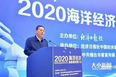 옌타이서, 2020해양경제발전대회 개최 [중국 옌타이를 알다(526)]