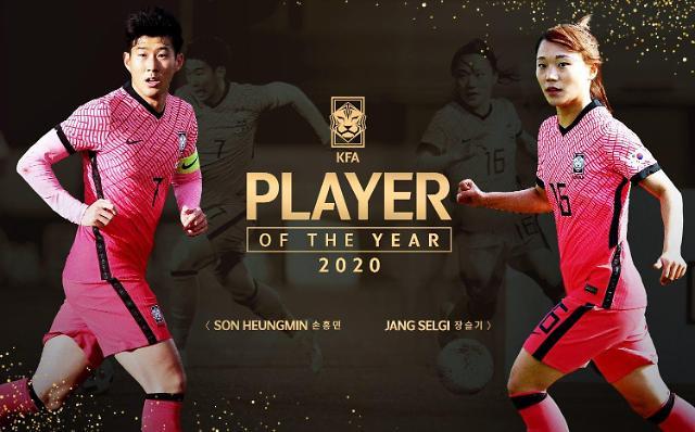 孙兴慜五夺韩国足球先生 成历史第一人