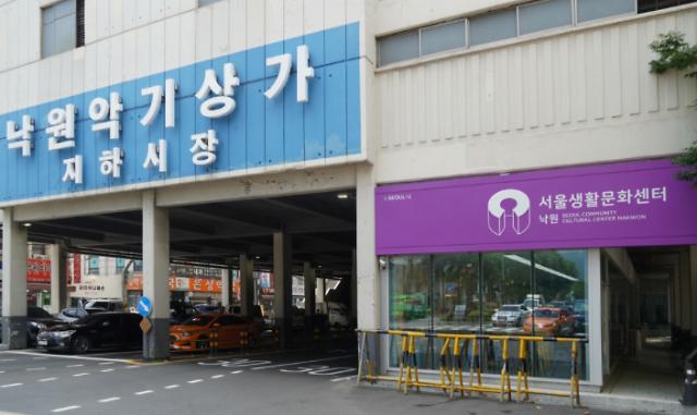 낙원상가 1층에 자리한 서울생활문화센터 낙원. [사진=서울시 제공]