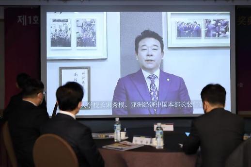 """朴钉议员为""""第1届韩中友好大奖""""颁奖典礼致贺词"""