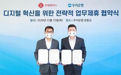 우리은행, 롯데멤버스와 디지털 금융혁신 업무협약