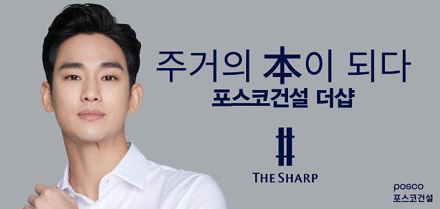 포스코건설 더샵, 광고모델에 배우 김수현 낙점…장동건 이후 10년 만