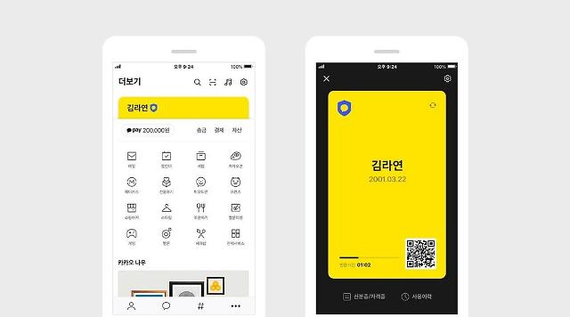 Kakao to release all-in-one digital ID card wallet service in 2021