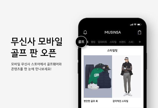 2030 영 골퍼 잡아라…온라인 간 골프웨어