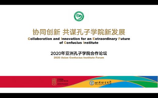 韩国外国语大学校长金仁喆 应邀出席2020年亚洲孔子学院合作论坛并发言