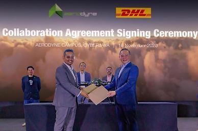 [NNA] 말레이시아 에어로다인, DHL과 드론 활용 제휴
