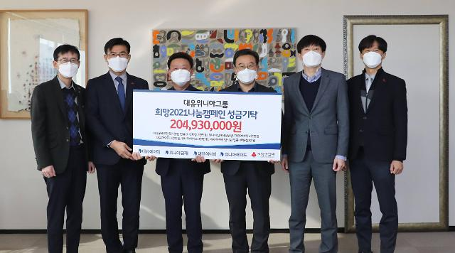 대유위니아그룹, 광주 사랑의열매 희망 2021서 나눔 실천