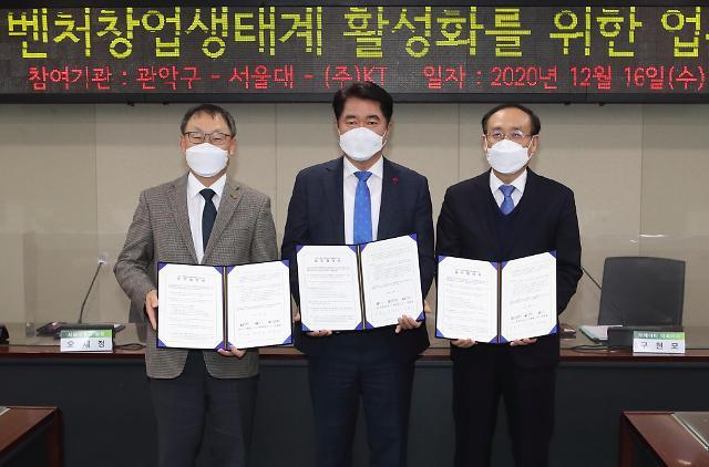 KT, 서울대·관악구와 벤처창업 지원 관악S밸리 만든다