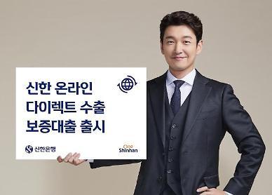 신한은행, 은행권 최초 비대면 기업대출 상품 출시