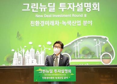 [2021 경제정책방향] 포스트 코로나 구원투수 한국판 뉴딜…현실과 이상은 엇박자