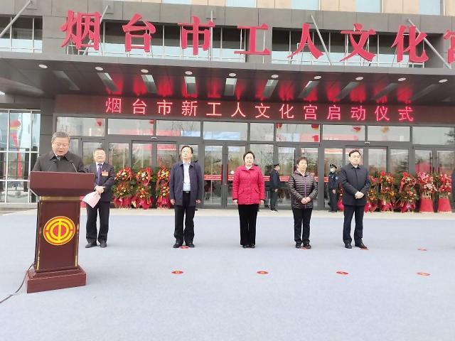 옌타이 고신구에 '옌타이 근로자 문화궁' 들어선다 [중국 옌타이를 알다(528)]