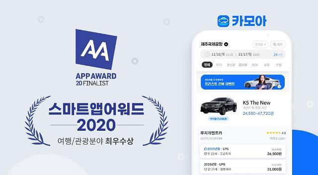 카모아, '스마트 앱 어워드 2020' 여행 관광분야 최우수상 수상