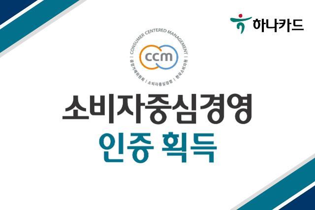 하나카드, '소비자중심경영' 신규 인증 획득