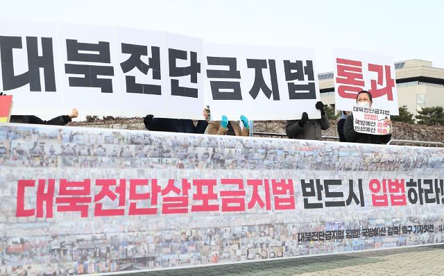 대북전단 금지법 北 침묵 속 국제갈등으로…文정부-美·유엔 신경전