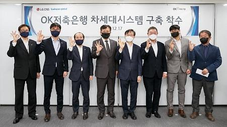 LG CNS·뱅크웨어글로벌, OK저축은행 차세대시스템 구축 시작