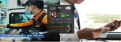 S. Korea demonstrates AI-based 5G-connected smart emergency medical service platform