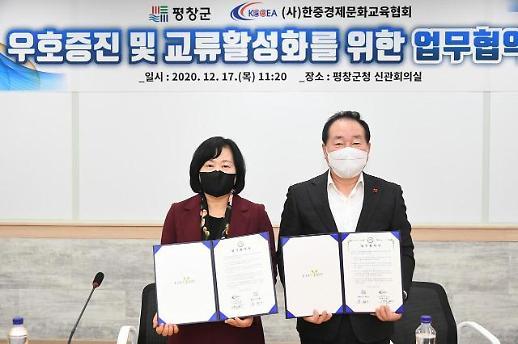韩平昌郡与韩中经济文化教育协会签署业务合作协议