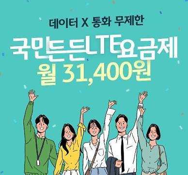 국민은행 리브엠, 1주년 기념 국민든든 LTE 요금제...월 3만원대