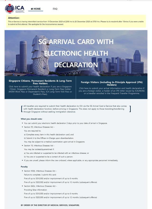 [NNA] 싱가포르 당국, 전자입국카드 신청 허위 웹사이트에 주의보 발령