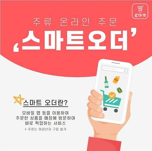 동네 마트 앱 로마켓, 업계 최초 주류 스마트오더 도입