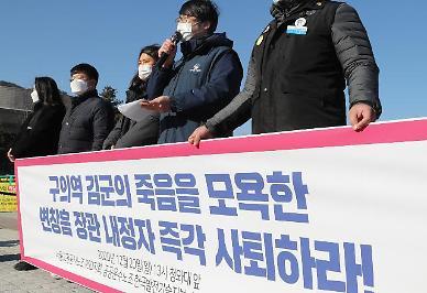 """'구의역 사망' 김군 동료들 """"변창흠 임명은 반노동적 행위"""""""