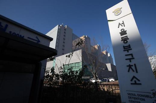 首尔东部看守所集体感染确诊增至216例 李明博核酸检测结果呈阴性