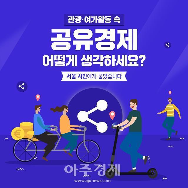 따릉이‧전동킥보드...활발한 서울시 공유경제 서비스, 시민 이용 경험은?